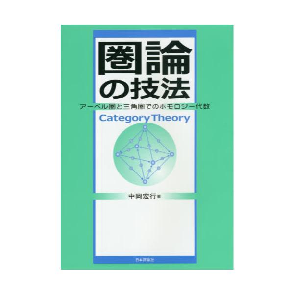 書籍: 圏論の技法 アーベル圏と...