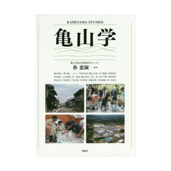 書籍: 亀山学: 風媒社 ...