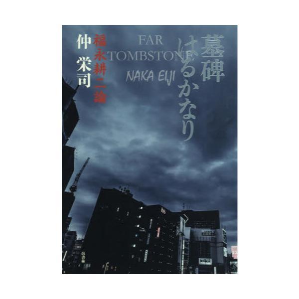 書籍: 墓碑はるかなり 福永耕二...