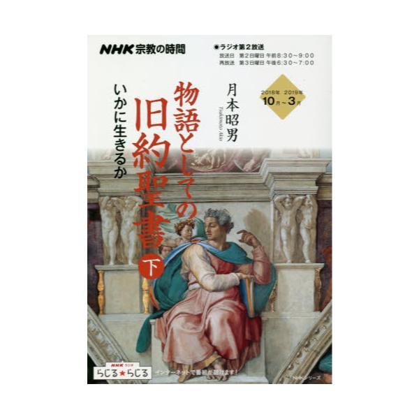 書籍: 物語としての旧約聖書 下 ...
