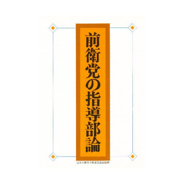 書籍: 前衛党の指導部論: 日本共...