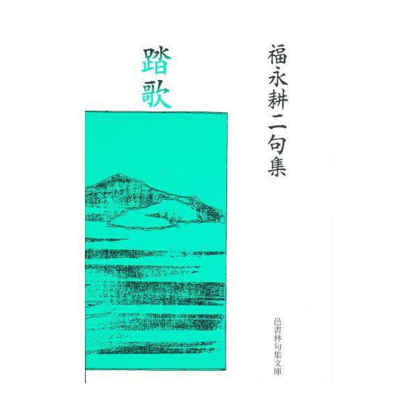 書籍: 踏歌 福永耕二句集 [邑書...