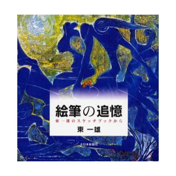 書籍: 絵筆の追憶 東一雄のスケ...