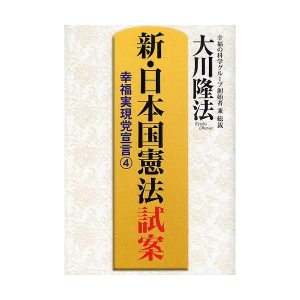 書籍: 新・日本国憲法試案 [幸福...