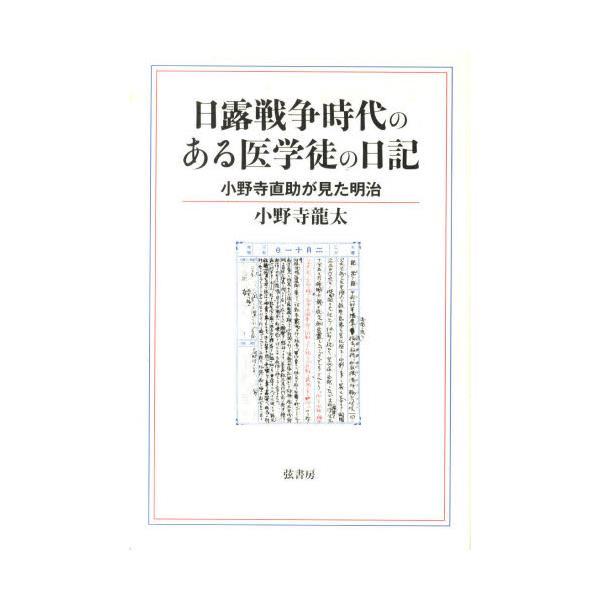 書籍: 日露戦争時代のある医学徒...