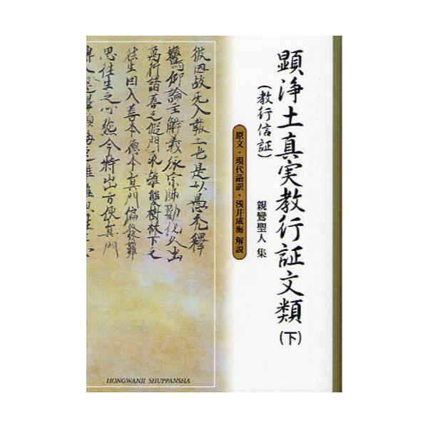 書籍: 顕浄土真実教行証文類 現...