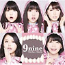 9nine �^ With You / With Me �y���񐶎Y�����A�z