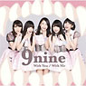 9nine / With You / With Me 【初回生産限定盤C】