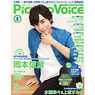 Pick-upVoice 2016年8月号