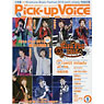 Pick-upVoice 2016年9月号