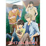 SUPER LOVERS 2017年カレンダー [CL-132]