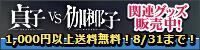 映画「貞子vs伽椰子」特集