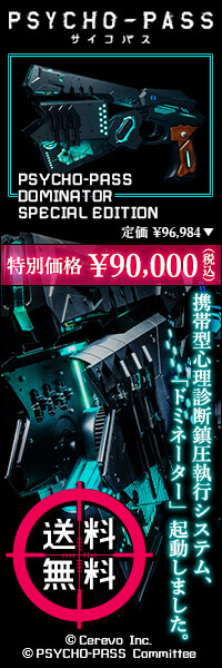 PSYCHO-PASS DOMINATOR SPECIAL EDITION