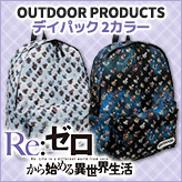Re:ゼロから始める異世界生活×OUTDOOR PRODUCTS デイパック