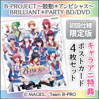 B-PROJECT〜鼓動*アンビシャス〜 BRILLIANT*PARTY Blu-ray DVD 特典付き