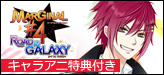 PSV MARGINAL#4 ROAD TO GALAXY ※キャラアニ特典付き