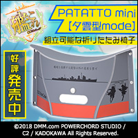 「艦これ」PATATTO mini【夕雲型mode】