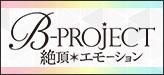 「B-PROJECT」特集