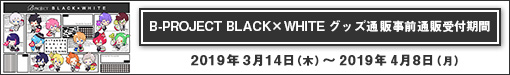 B-PROJECT BLACK×WHITE