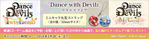 「Dance with Devils」フェア対象商品はこちら