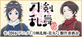 「刀剣乱舞-花丸-」特集