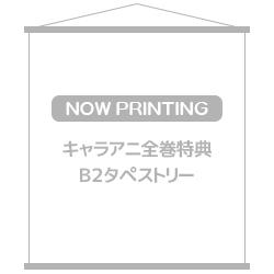 キャラアニ全巻購入特典 B2タペストリー