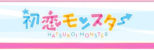 「初恋モンスター」特集