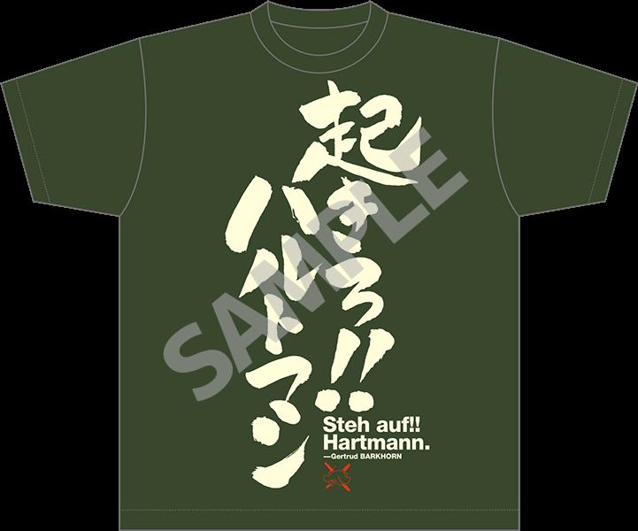 ストライクウィッチーズ2 起きろ!!ハルトマン Tシャツ シティグリーン Mサイズ 【再販希望受付専用予約申し込みページ】