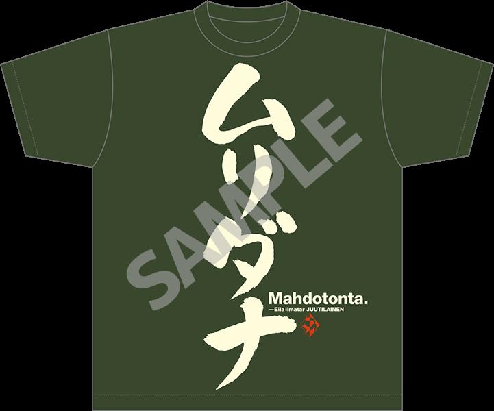 ストライクウィッチーズ2 ムリダナ Tシャツ シティグリーン Mサイズ 【再販希望受付専用予約申し込みページ】