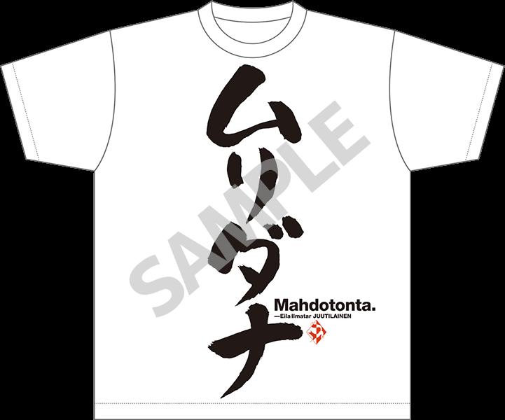 ストライクウィッチーズ2 ムリダナ Tシャツ ホワイト Mサイズ 【再販希望受付専用予約申し込みページ】