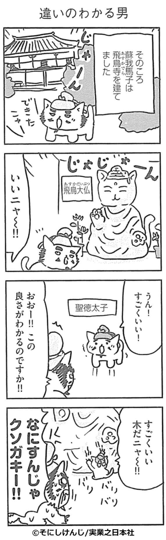 日本 史 ねこねこ