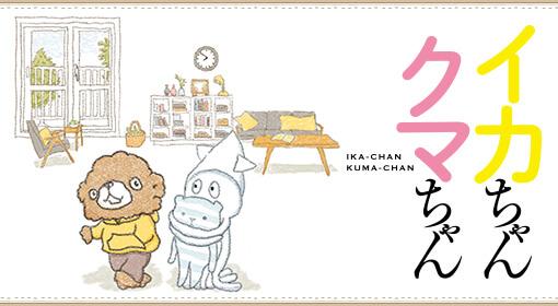 「イカちゃんクマちゃん」特集