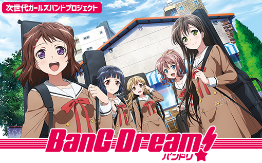 「BanG Dream!」特集