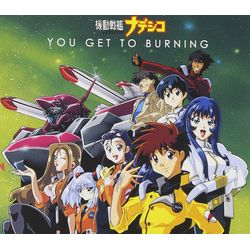 松澤由実 / YOU GET TO BURNING