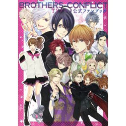 BROTHERS CONFLICT TVアニメ公式ファンブック 【書籍】