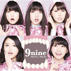 9nine / With You / With Me 【初回生産限定盤A】