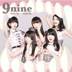 9nine / With You / With Me 【初回生産限定盤B】