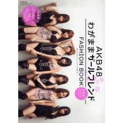 AKB48�킪�܂܃K�[���t�����hFASHION�@BOOK�@�������v�����Z�X��T���I�@[AKB48�@FASHION�@BOOK]