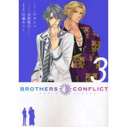 BROTHERS CONFLICT 3 [シルフコミックス S−27−3]