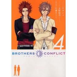 BROTHERS CONFLICT 4 [シルフコミックス S−27−4]