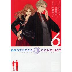 BROTHERS CONFLICT 6 [シルフコミックス S−27−6]