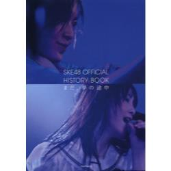 SKE48 OFFICIAL HISTORY BOOKまだ、夢の途中 [TOWN MOOK]