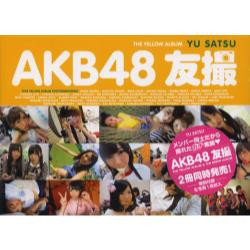 AKB48友撮THE YELLOW ALBUM [KODANSHA MOOK]
