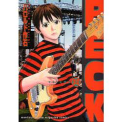 BECK volume32 [講談社コミックス KCDX2445 monthly shonen magazine comics]