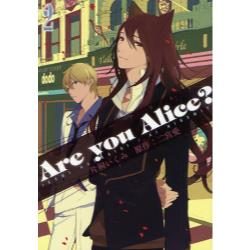 Are you Alice? 2 [ZERO−SUM COMICS]
