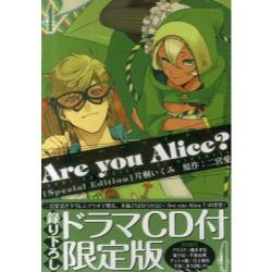 限定版 Are you Alice? 4 [ZERO−SUM COMICS]