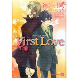 First Love [CHARADE BUNKO か6−2]
