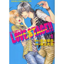 LOVE STAGE!! 1 [あすかコミックスCL−DX]