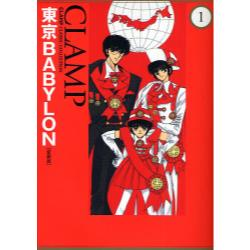 ����BABYLON�@1�@������ [�P�s�{�R�~�b�N�X�@CLAMP�@CLASSIC�@COLLECTION]