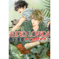 SUPER�@LOVERS�@5�@[�������R�~�b�N�XCL�|DX]